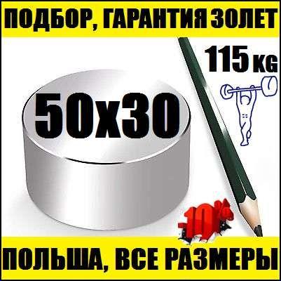 Неодимовый магнит 50х30mm, 115kg-поисковый ТРИТОН-ПОДБОР+ГАРАНТИЯ