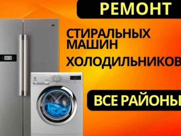 Ремонт бытовой техники стиральная машина холодильник электроника