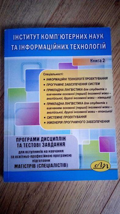 Програми дисциплін та тестові завдання інститут компютерних наук Львов - изображение 1