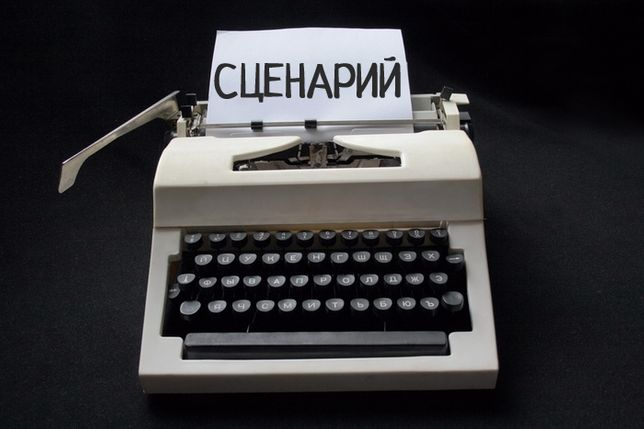 Услуги сценариста по написанию сценариев, текстов и статтей.