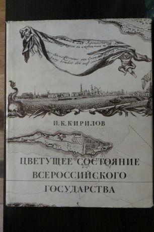 Кирилов И.К. Цветущее состояние Всероссийского государства. История