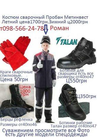 Костюм сварочный рабочий сварщика Пробан(Утепленный)(Ботинки рабочие