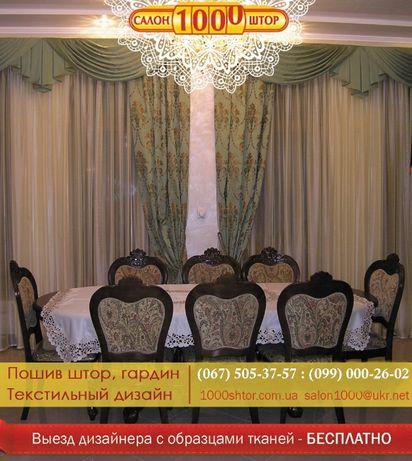 Шторы. Салон штор Киев