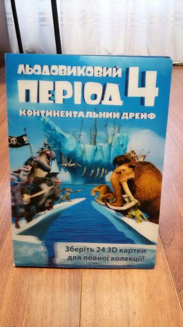 Альбом Ледниковый период 4 с карточками - 200 грн