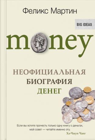 Money. Неофициальная биография денег. Поспешите купить пока акция