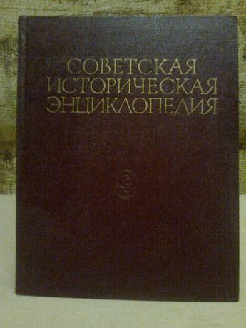 Советская историческая энциклопедия.