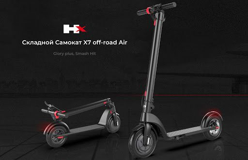 Электросамокат HX X7 (Супер цена!) Новый Магазин Гарантия !