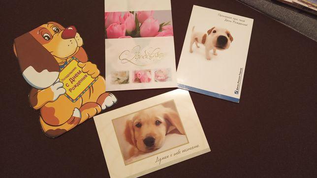 Поздравительные открытки.