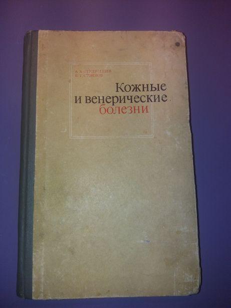 """Книга """"Кожные и венерические болезни""""1970г.Медицина Москва."""