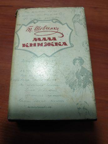 Мала книжка Шевченка