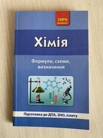 Хімія. Підготовка до ДПА, ЗНО, іспиту