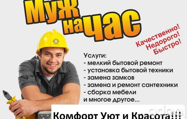 Муж на час, ремонт,стройка не дорого, звоните