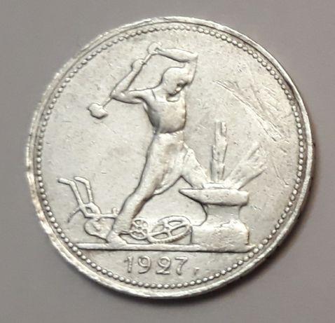 Полтинник 1927року