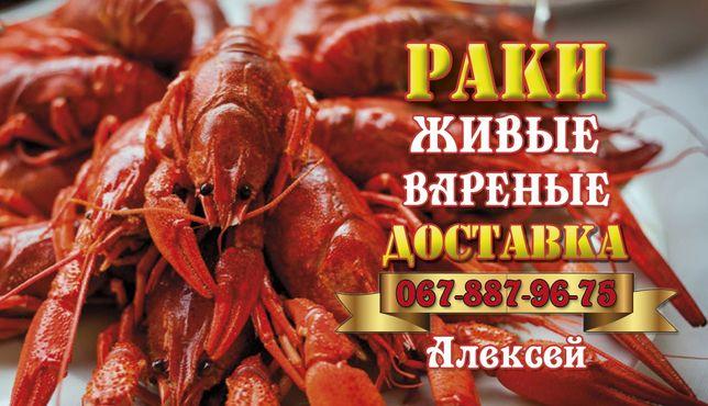 Р А К И!!! Вкуснейшие в Кирилловке!!!