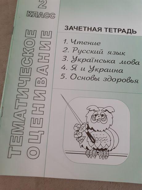 Зачетная тетрадь. 2 кл