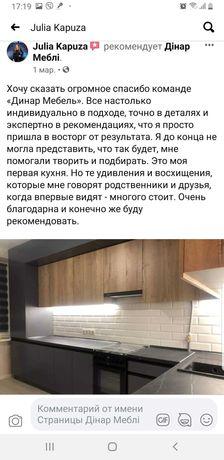 Кухня.Шкаф купе.и прочая мебель под заказ в Киеве.