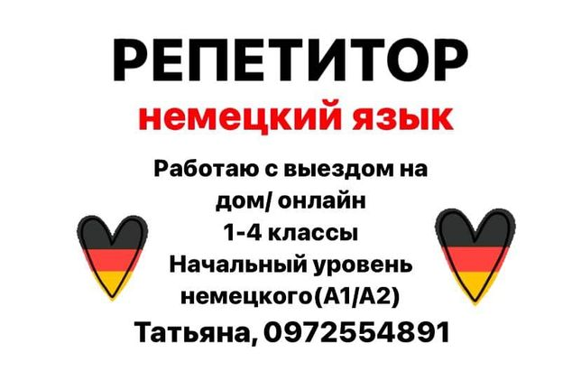 Репетитор немецкий язык 1-4 класс (120 грн - час занятия)