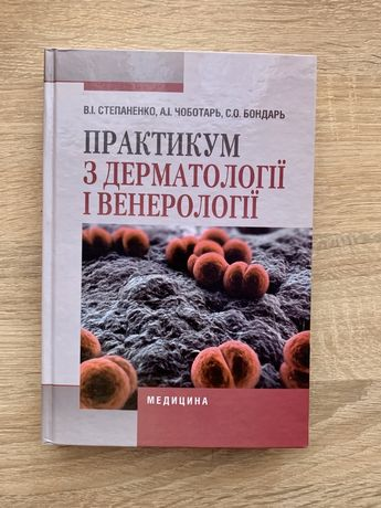 Практикум з дериатології та венерології