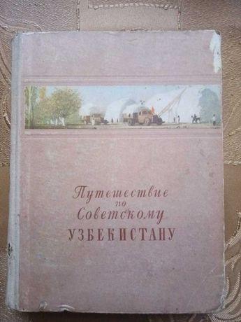 Путешествие по Советскому Узбекистану 1953 г.