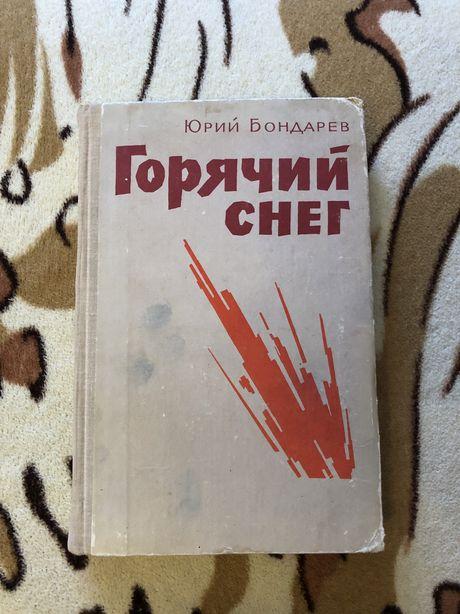 Книга. Юрий Бондарев. Горячий снег.
