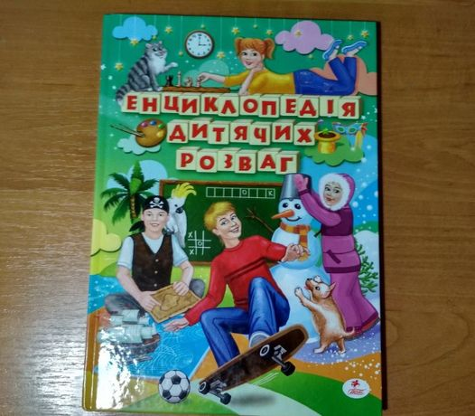 Енциклопедія дитячих розваг