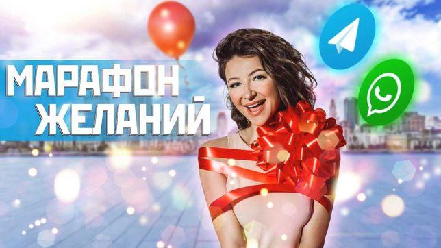 "Елена Блиновская ""Марафон желаний"" Все курсы"