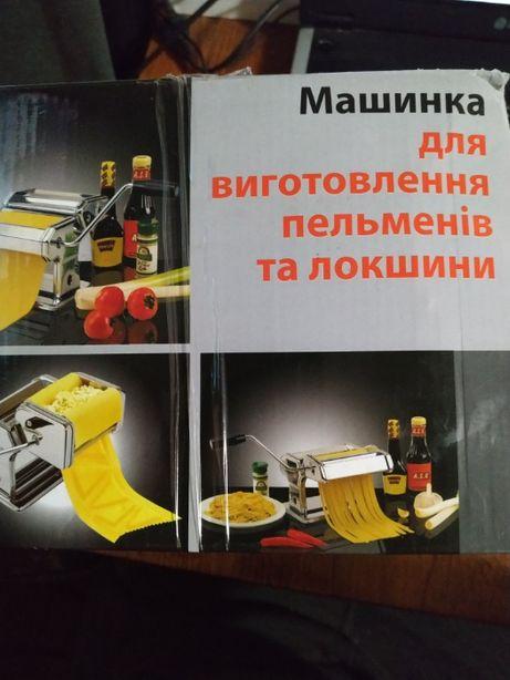 продам машинку для изготовления пельменей и лапшы