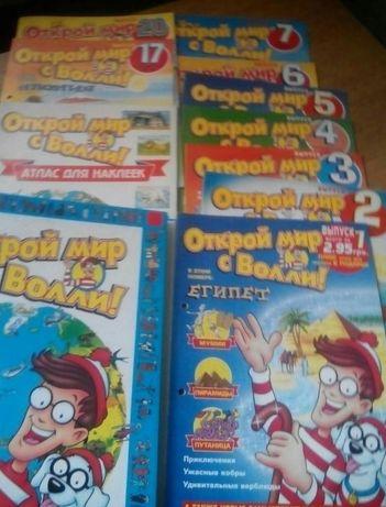 Детские журналы. Открой мир с Волли 9 номеров+2 номера подарок