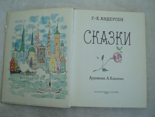 книга для детей Андерсен Сказки 1984 Снежная королева Дюймовочка