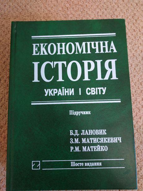 Книга Економічна історія