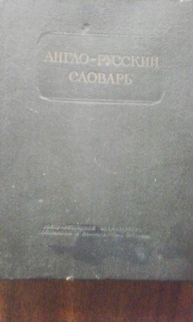 Англо-русский словарь 1956 год