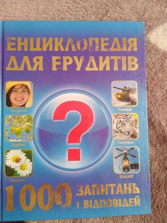 Книга новая енциклопедия