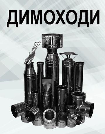 Дымоходы из нержавеющей стали,  (продажа, бесплатная доставка, монтаж)