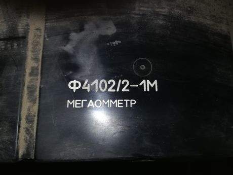 Мегаомметр Ф4102/2-1М