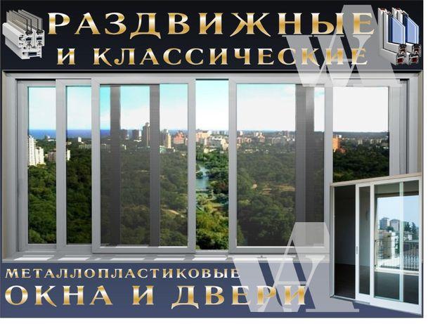 Раздвижные металопластиковые окна, двери, балкон, беседку Мариуполь