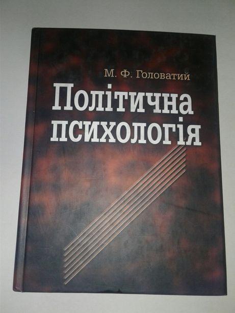 М.Ф.Головатий.Політична психологія