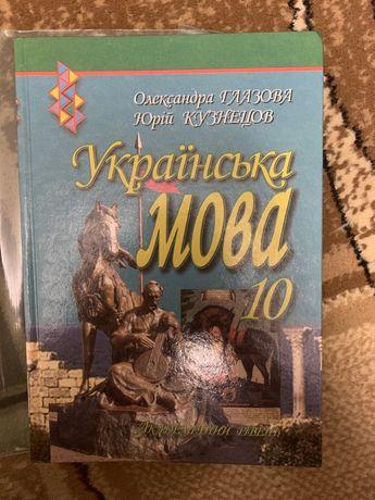 Українська мова 10
