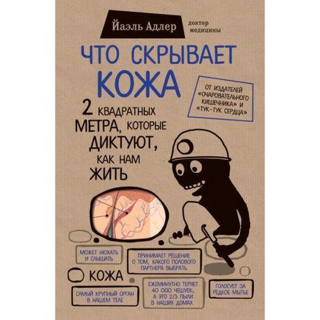 Книга Что скрывает кожа