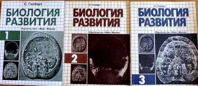 Гилберт Биология развития: В 3 тт.