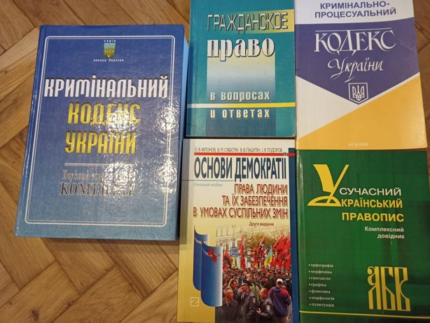 Юридическая литература - учебники