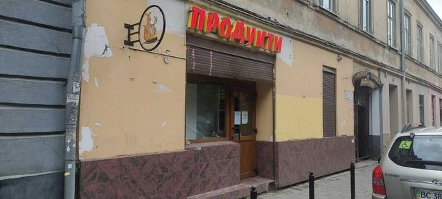 Продаю фасадне приміщення на Левицького, 4