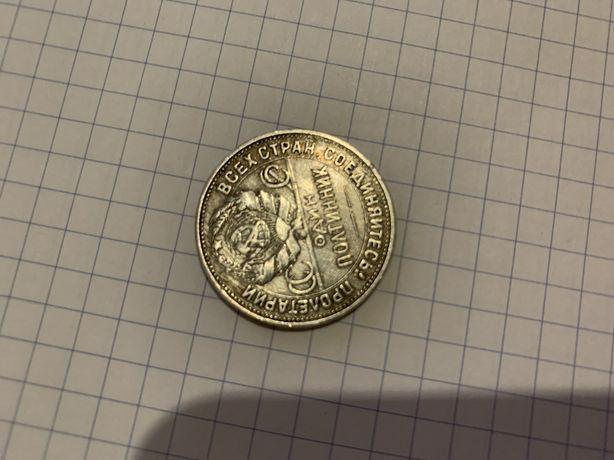 Монета один полтинник 1925