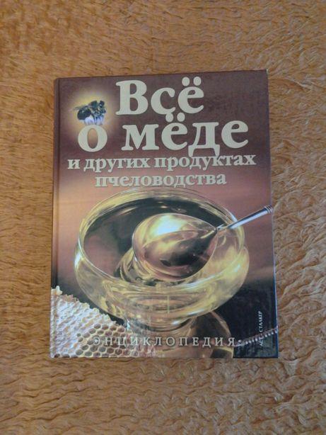 Все о меде и других продуктах пчеловодства , Энциклопедия , Москва2004