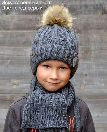 Шапка для мальчика, зима, мех енота в наличии.