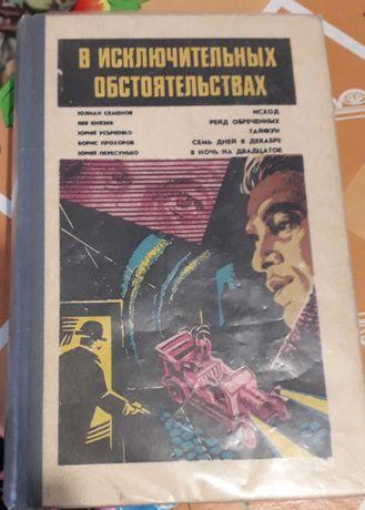 Книга В исключительных обстоятельствах 1983г