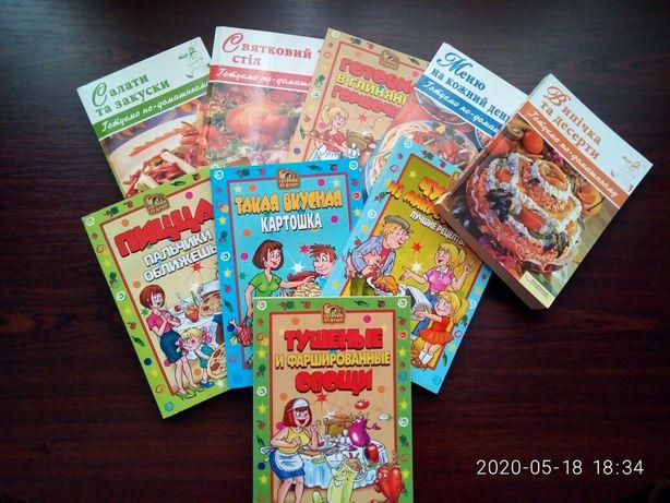 Книжечки по кулинарии