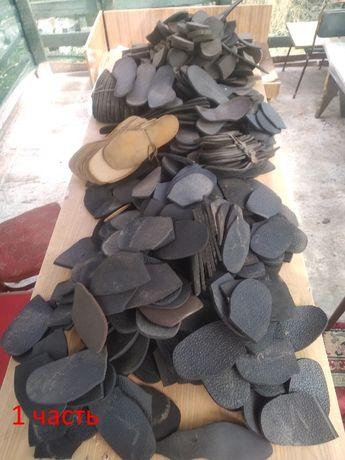 Подошвы, стельки, каблуки, набойки, подмётки, для пошива обуви