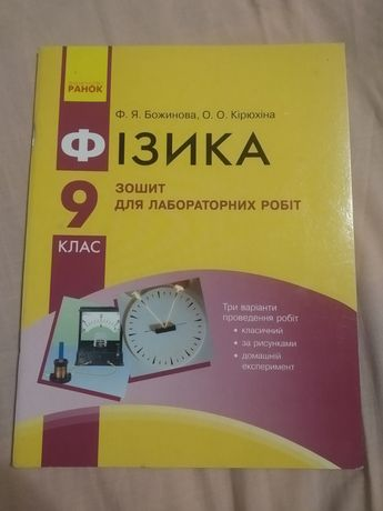 Фізика 9 клас зошит для лабораторних робіт Ф Я Божинова