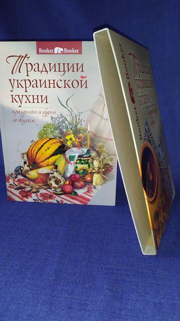 """Книга подарочная """"Традиции Украинской Кухни"""""""