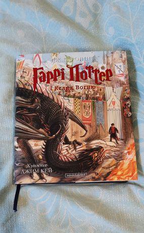 Гаррі Поттер і келих вогню ілюстроване видання
